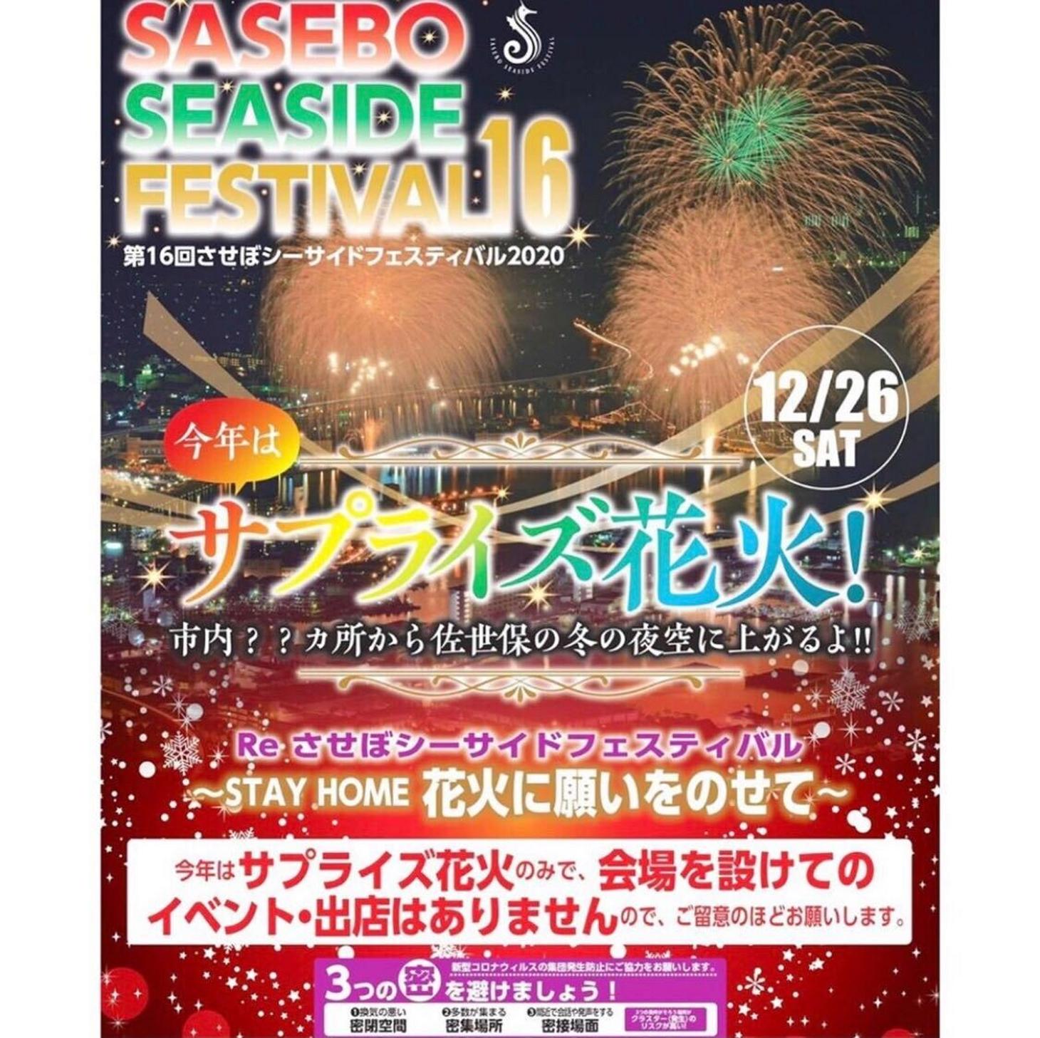 させぼシーサイドフェスティバル2020