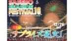させぼシーサイドフェスティバル2020アイキャッチ