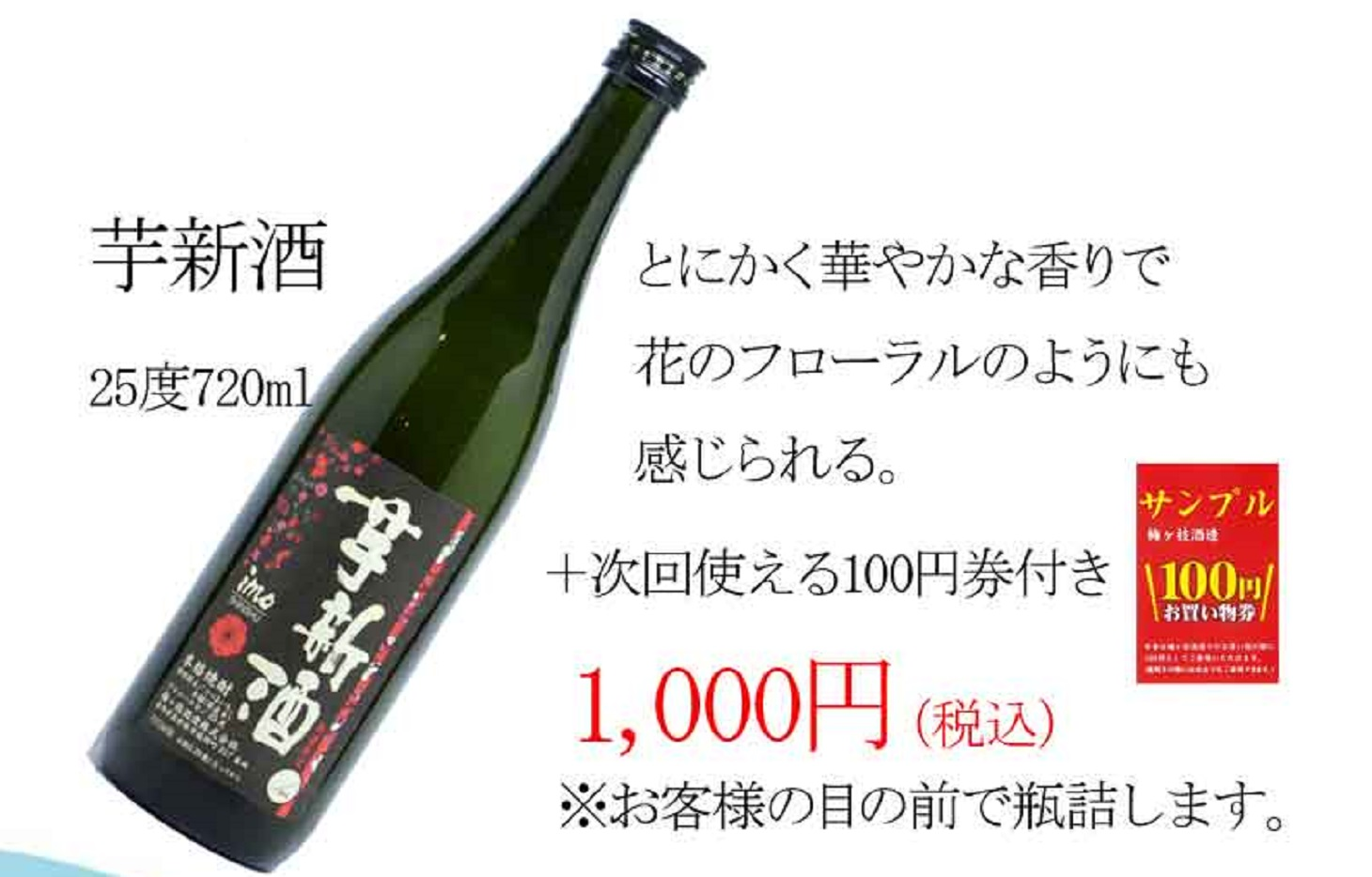梅が枝酒造 芋新酒