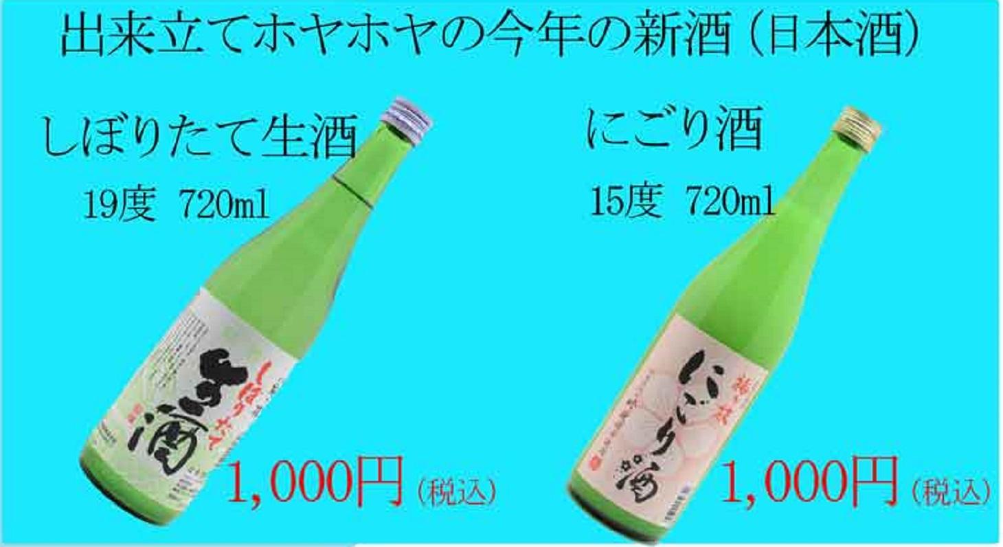 梅が枝酒造 日本酒の新酒