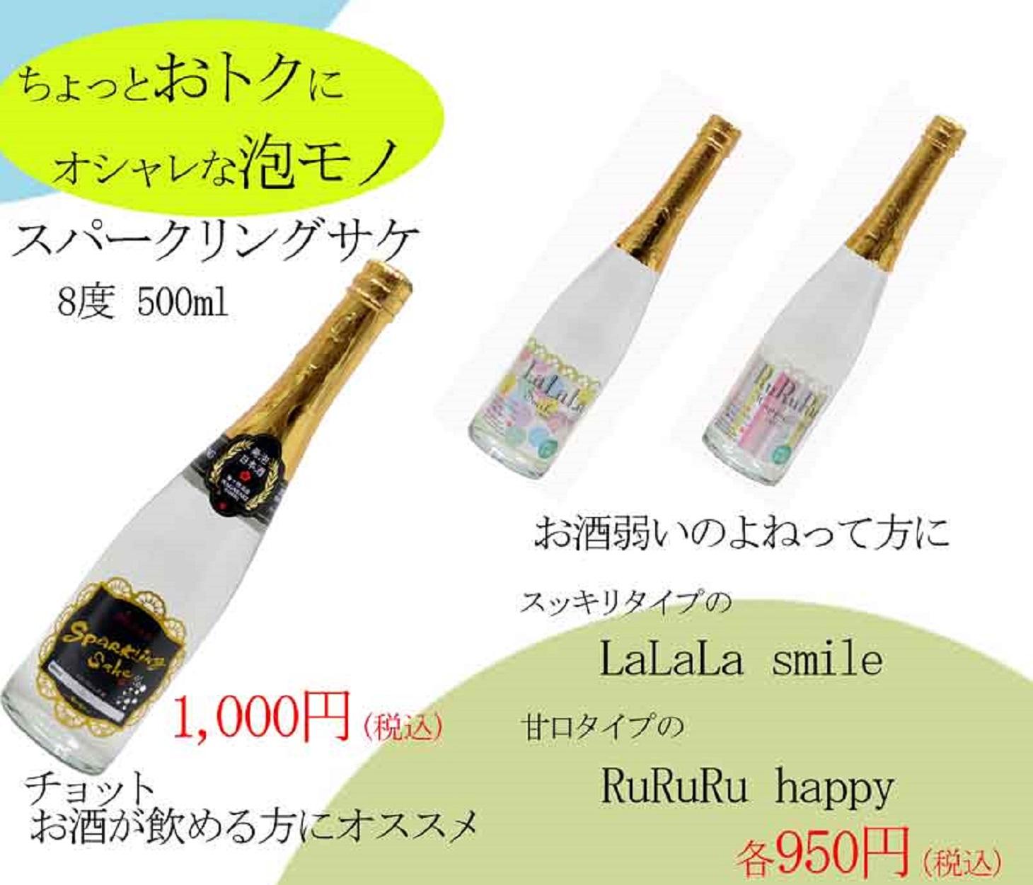 梅が枝酒造 スパークリング日本酒