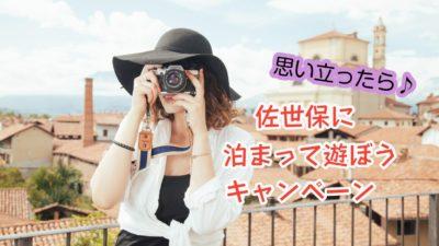 宿泊キャンペーントップ画像