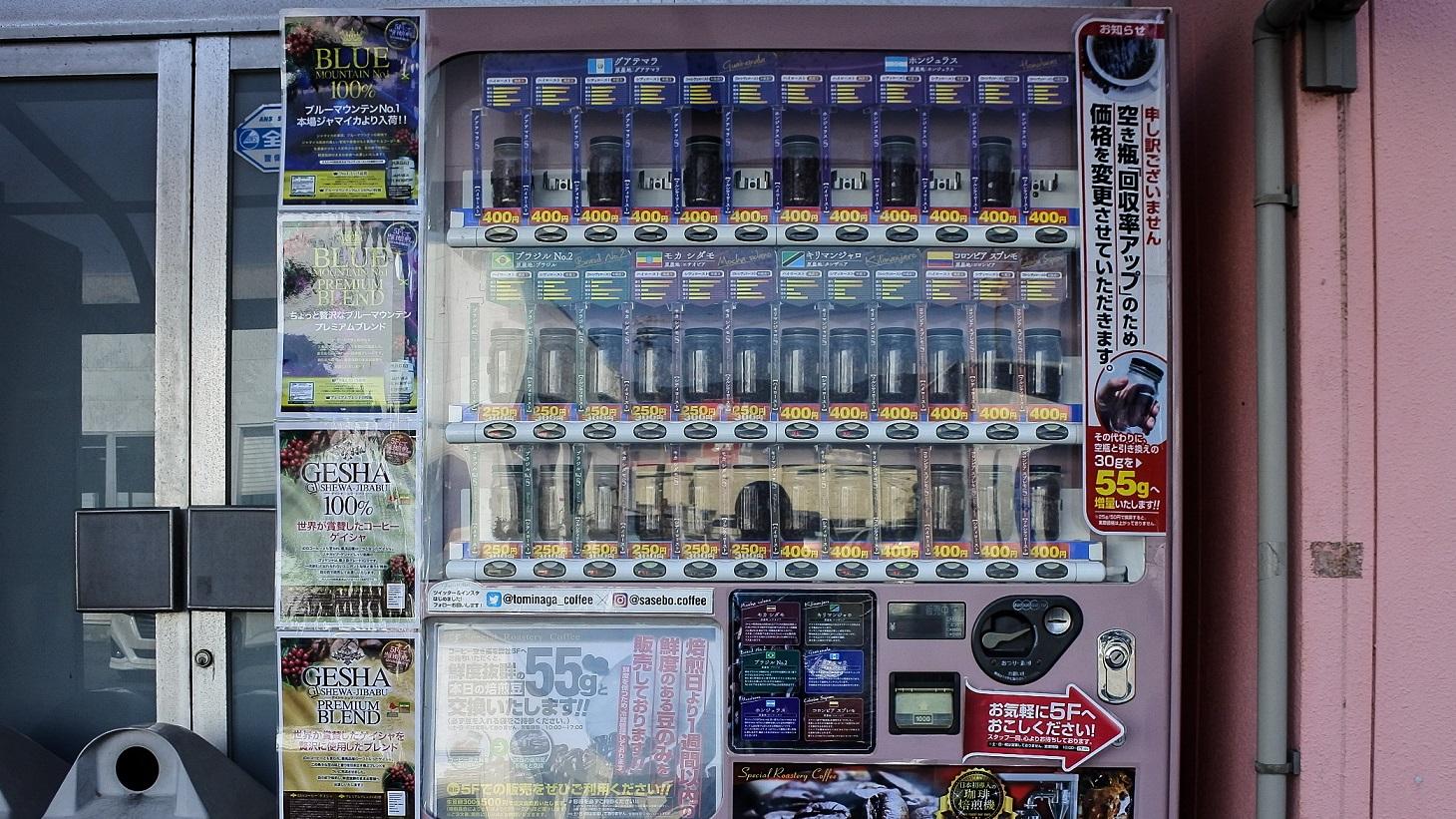 コーヒー豆の自動販売機