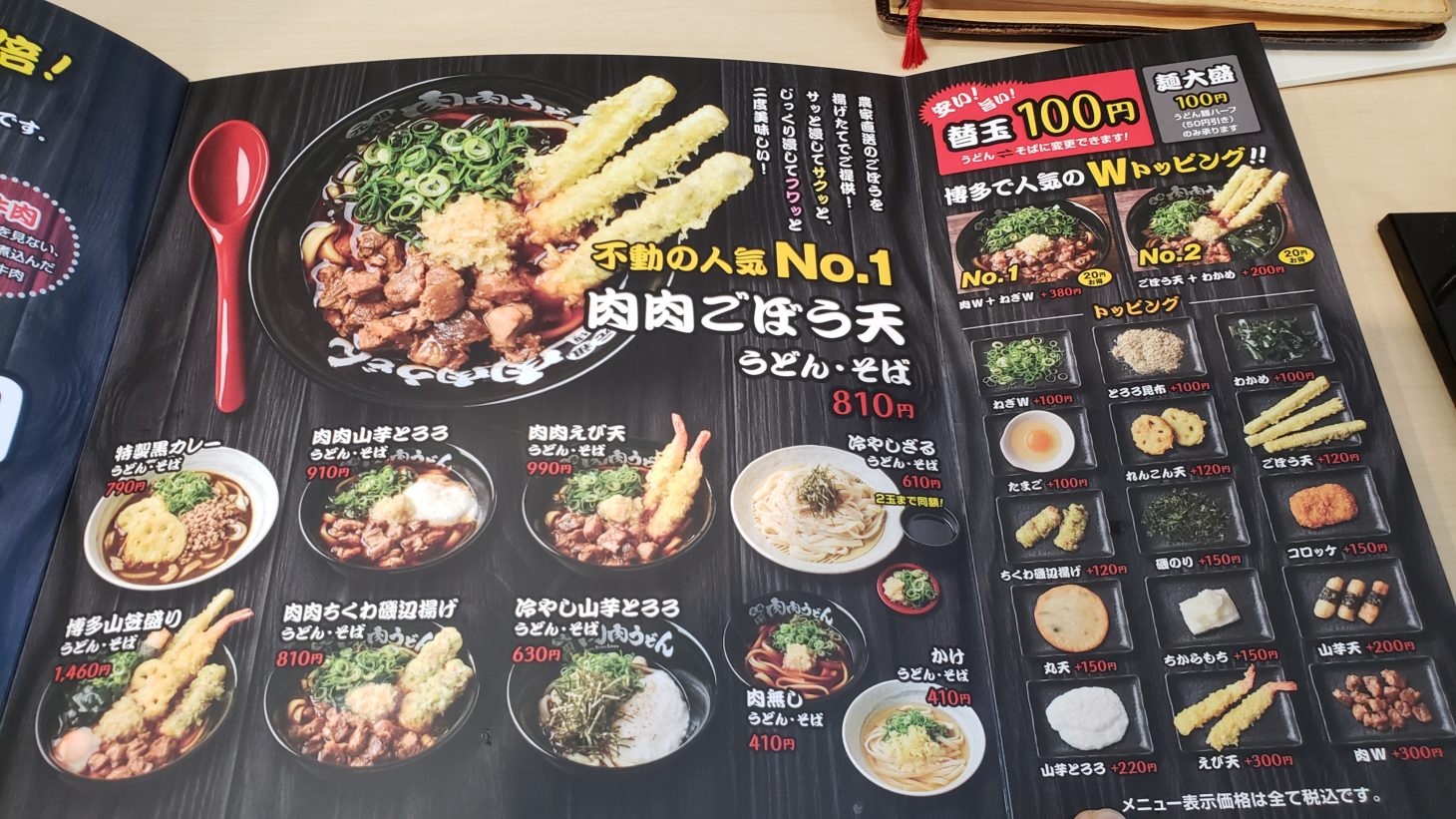 nikuniku6