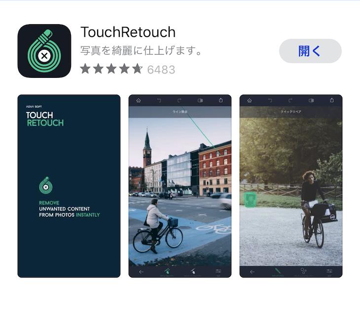 TouchRetouch(写真加工アプリ)のスクリーンショット