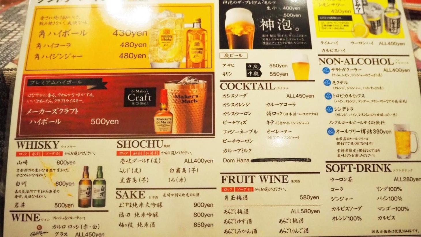 お酒メニュー