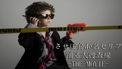 させぼ弁de名セリフ踊る大捜査線アイキャッチ