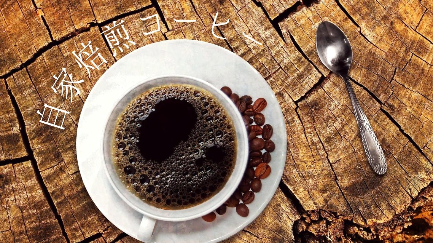 自家焙煎コーヒーまとめ