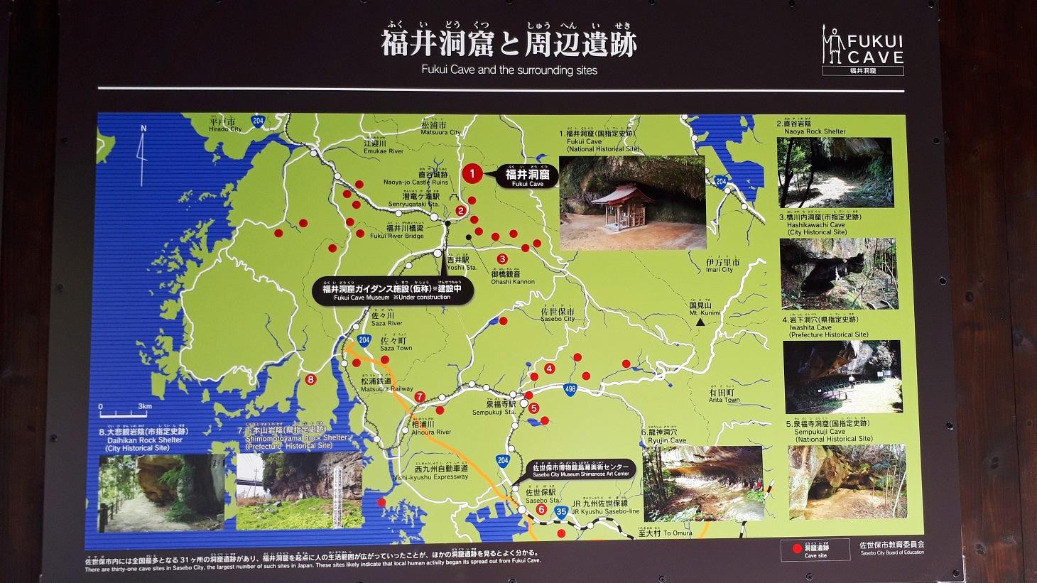 福井洞窟と周辺遺跡マップ fukuicave