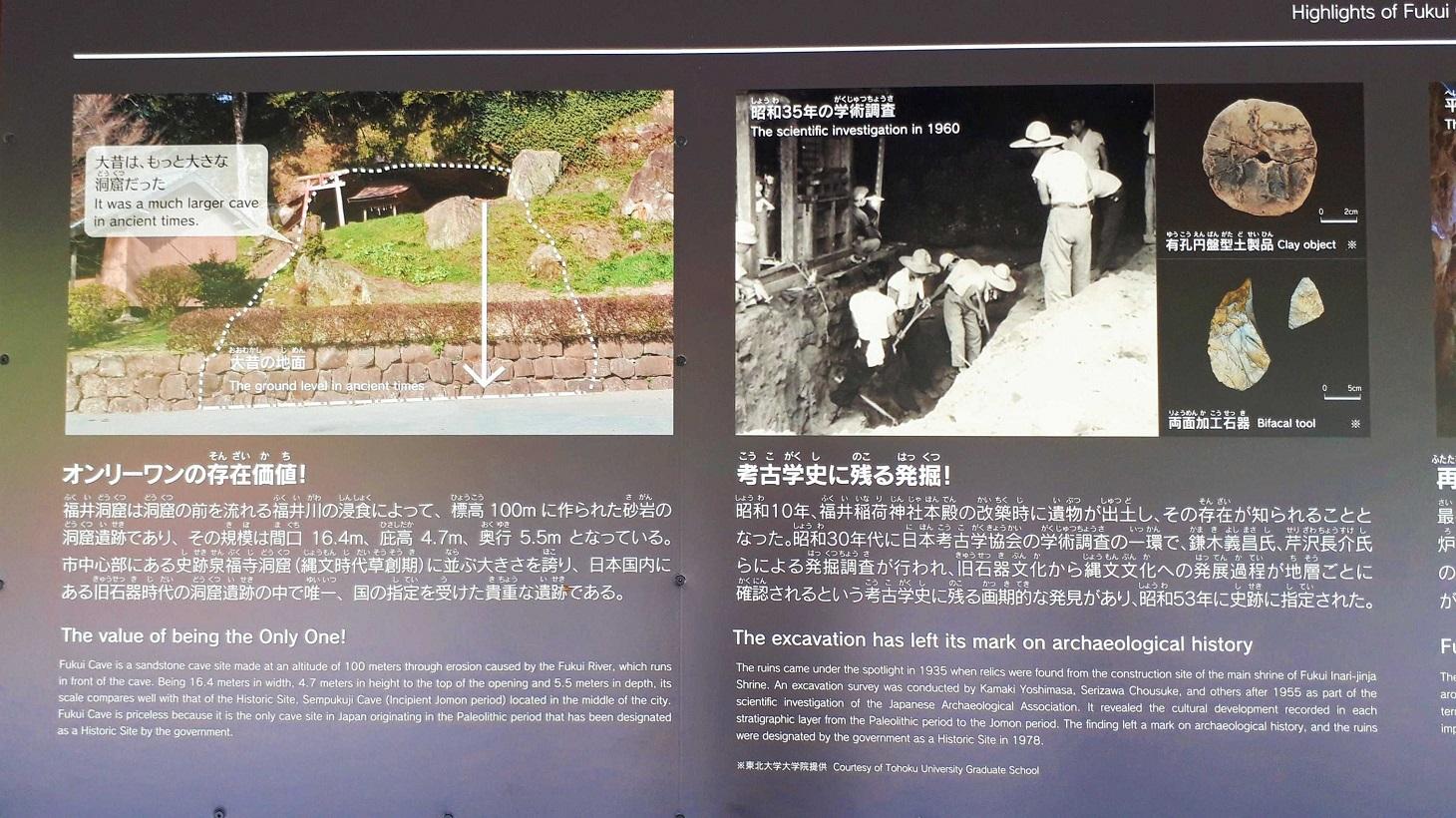 福井洞窟パネル