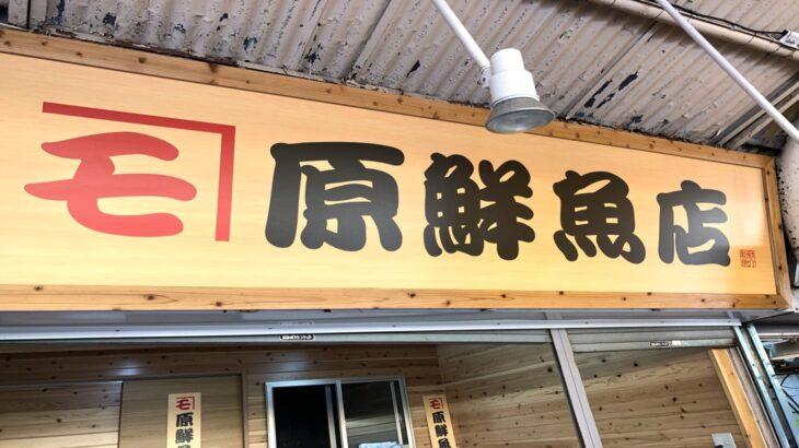 原鮮魚(看板)