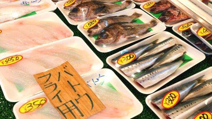 原鮮魚(フライ用他)