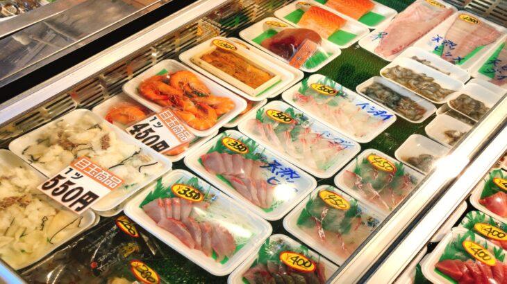 原鮮魚(刺身)