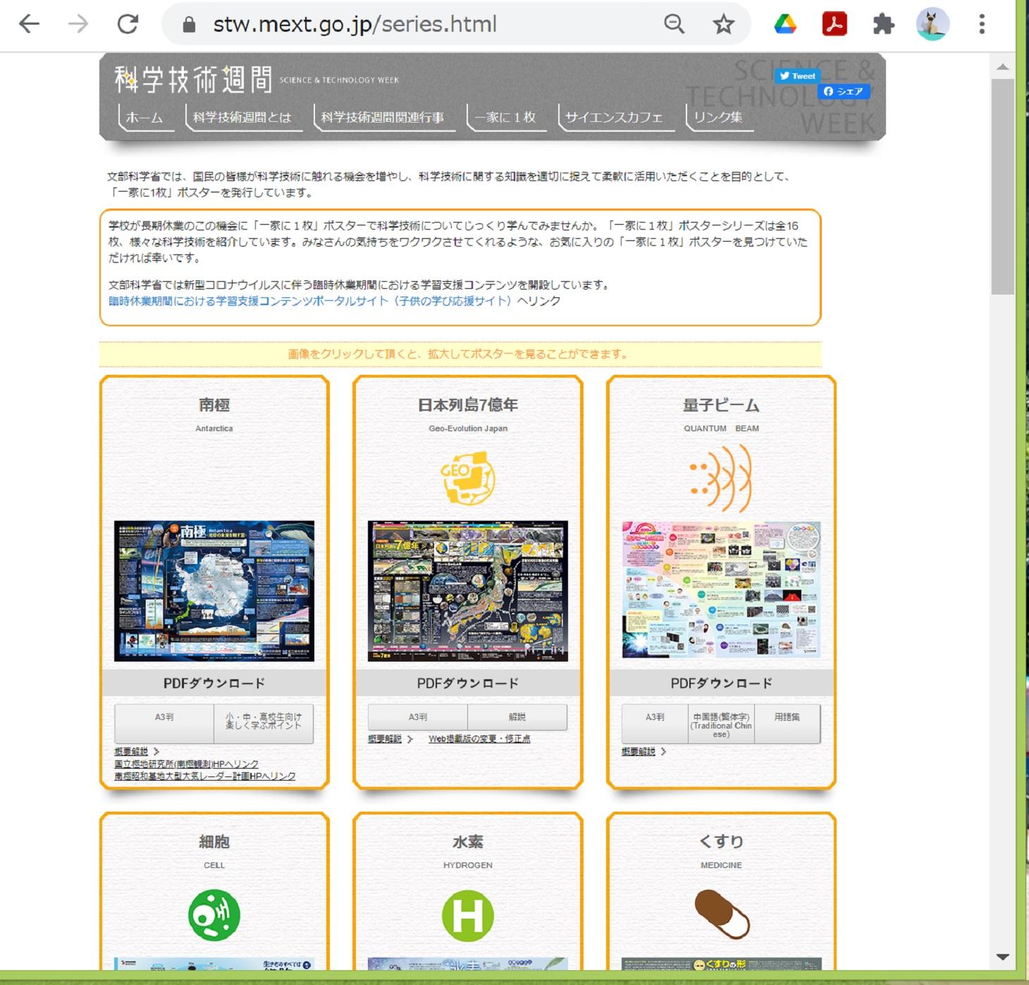 子供向け学習サイト 科学ポスター