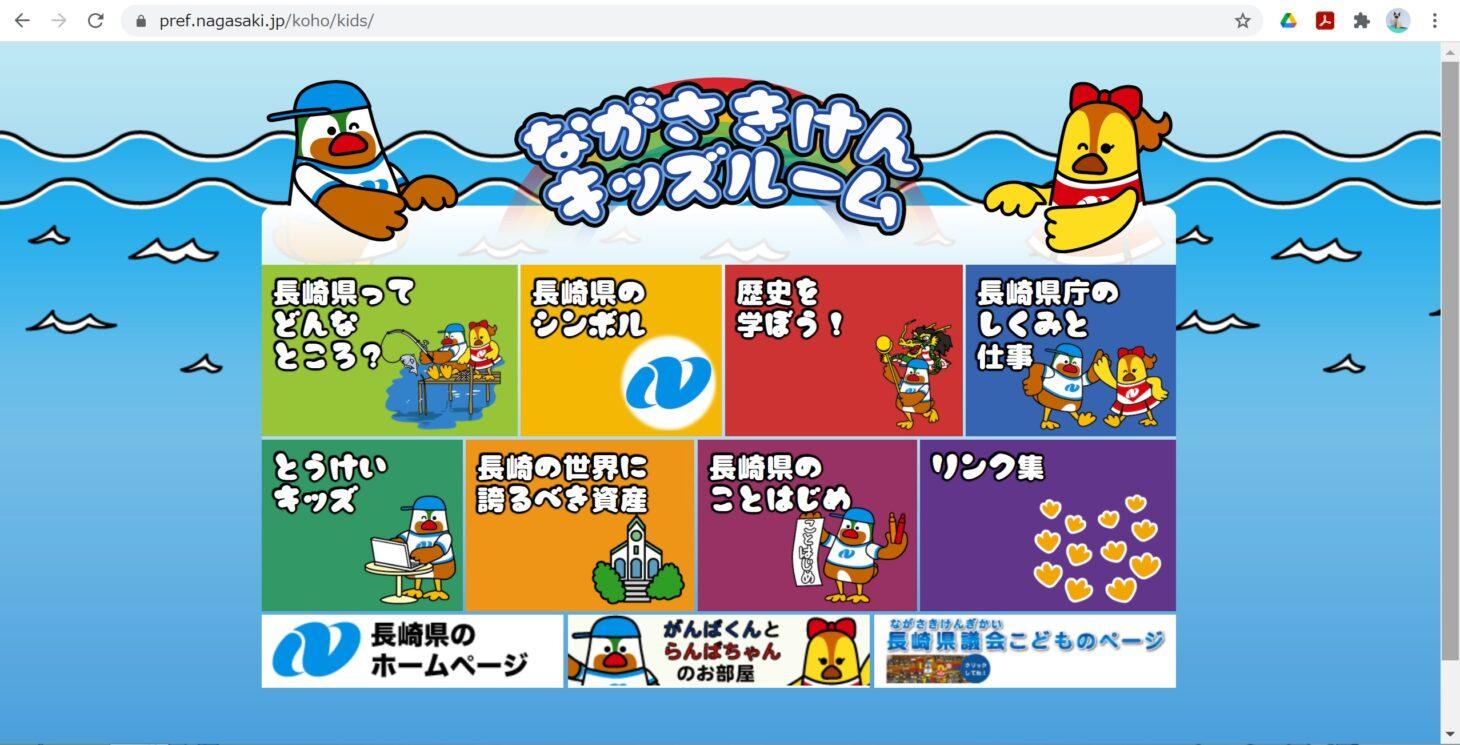 子供向け学習サイト 長崎県キッズルーム
