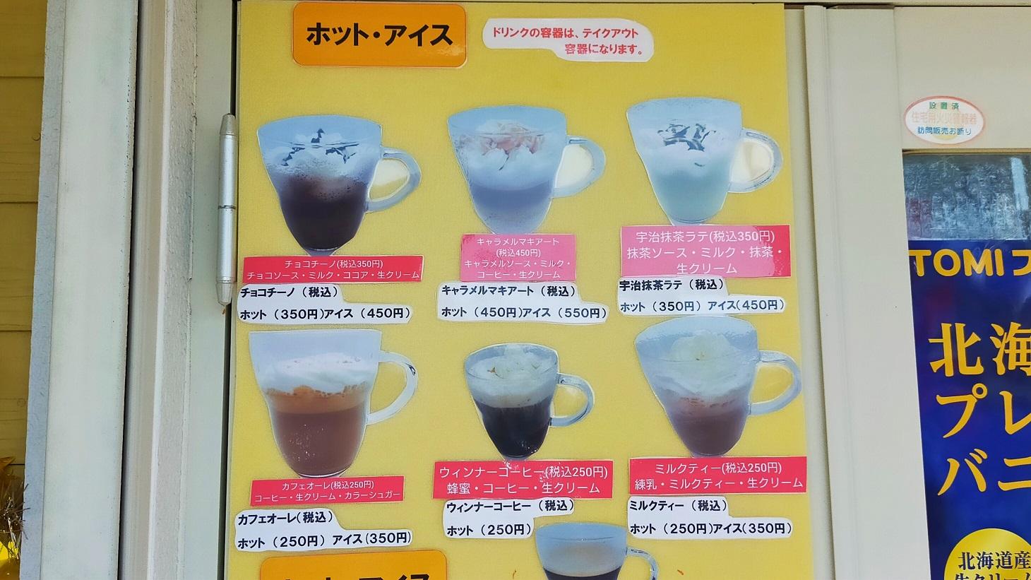 チョコチーノ、キャラメルマキアート、宇治抹茶ラテ、カフェオーレ、ウインナーコーヒー、ミルクティー、ブレンドコーヒー