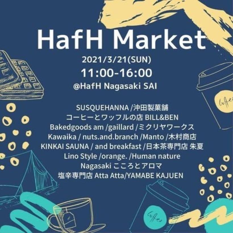 HafH Market イベント