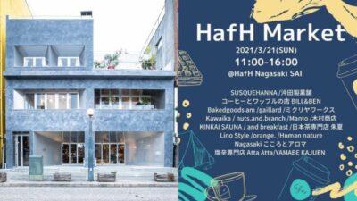 HafH Market アイキャッチ