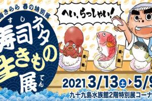 寿司ネタ生きもの展アイキャッチ