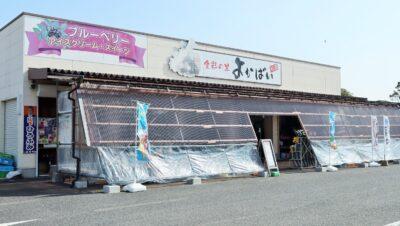 よかばい相浦 店舗写真