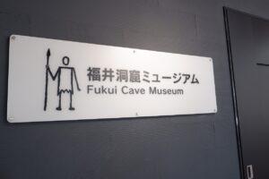 福井洞窟ミュージアム 入口