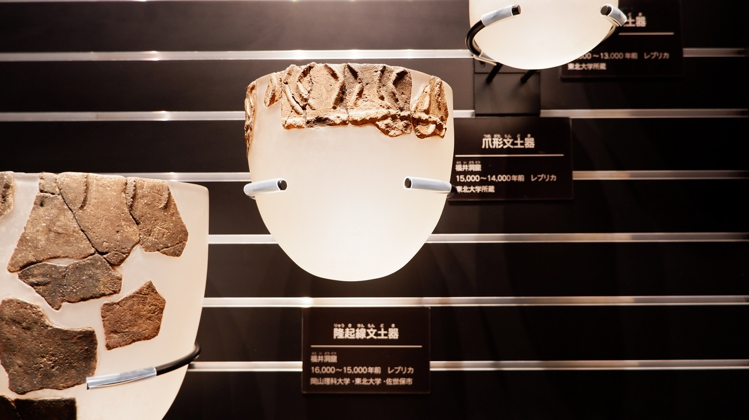 福井洞窟ミュージアム 隆起線文土器レプリカ