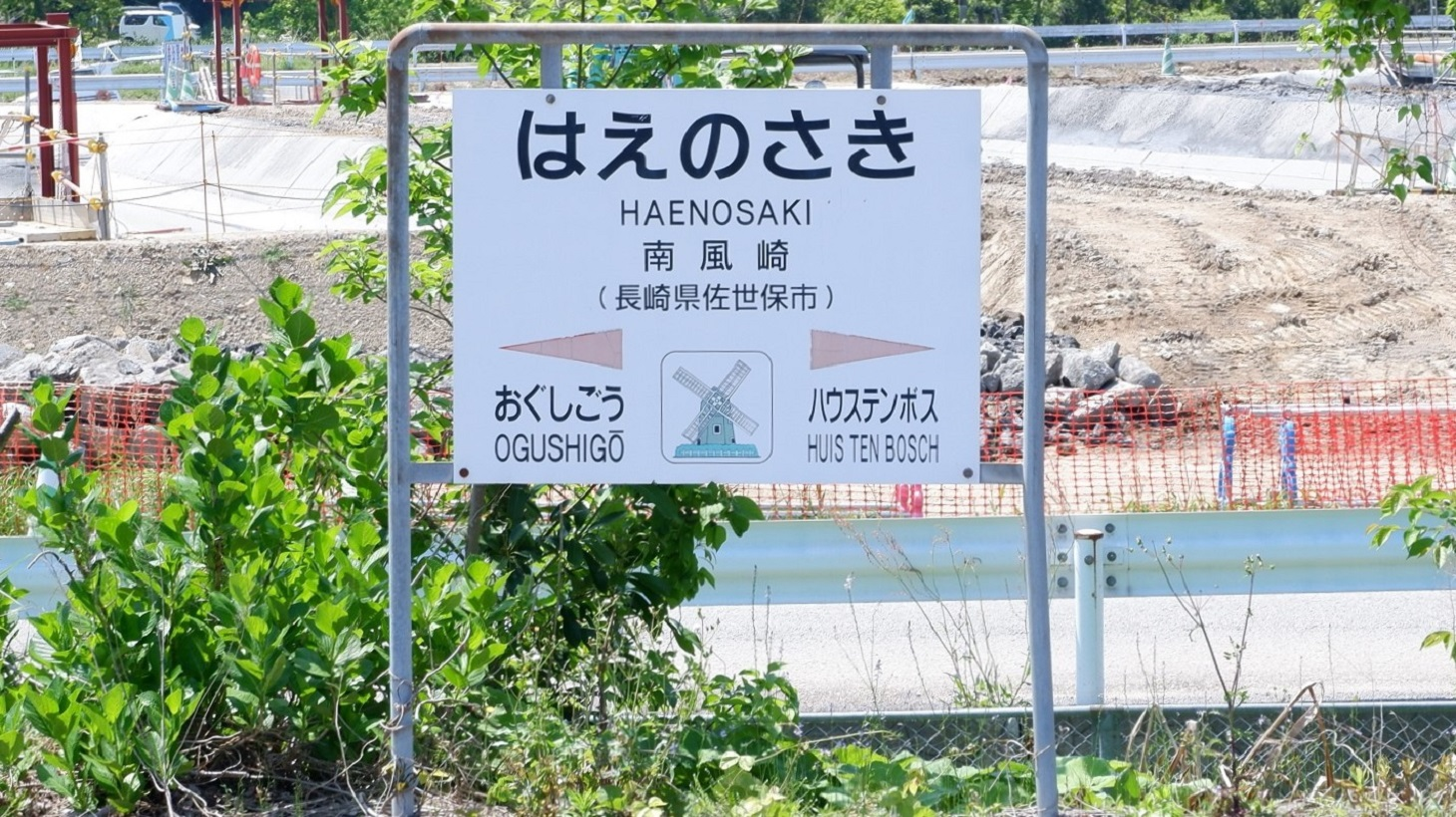 南風崎駅 駅名標