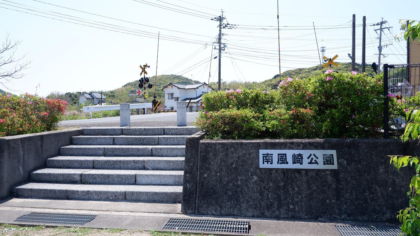 南風崎公園
