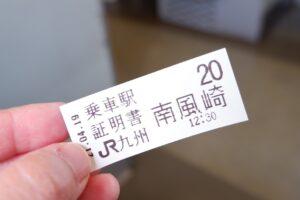 南風崎駅 整理券