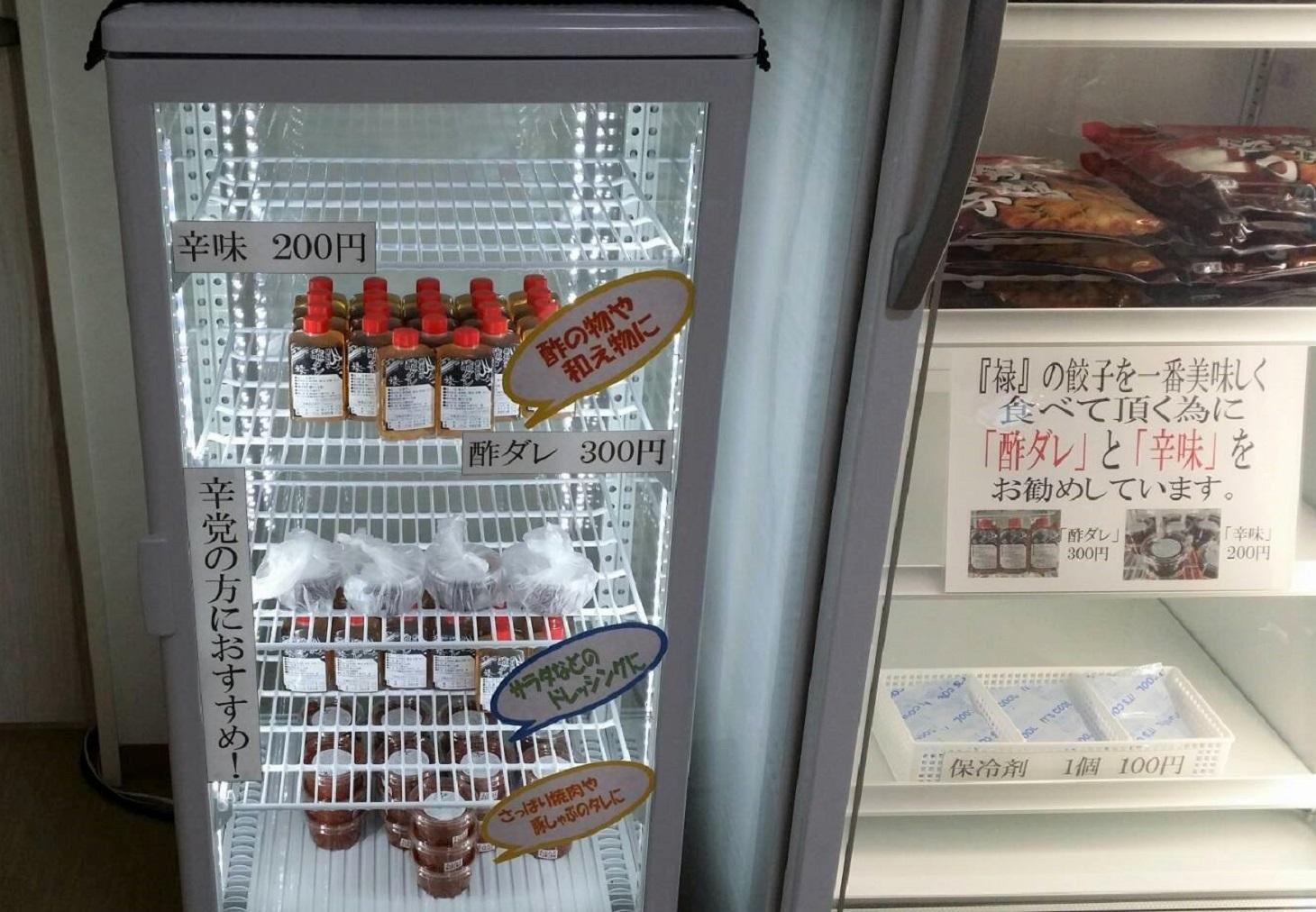 タレ冷蔵庫