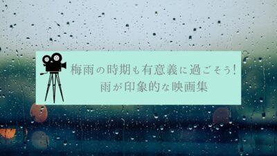 雨の日 映画