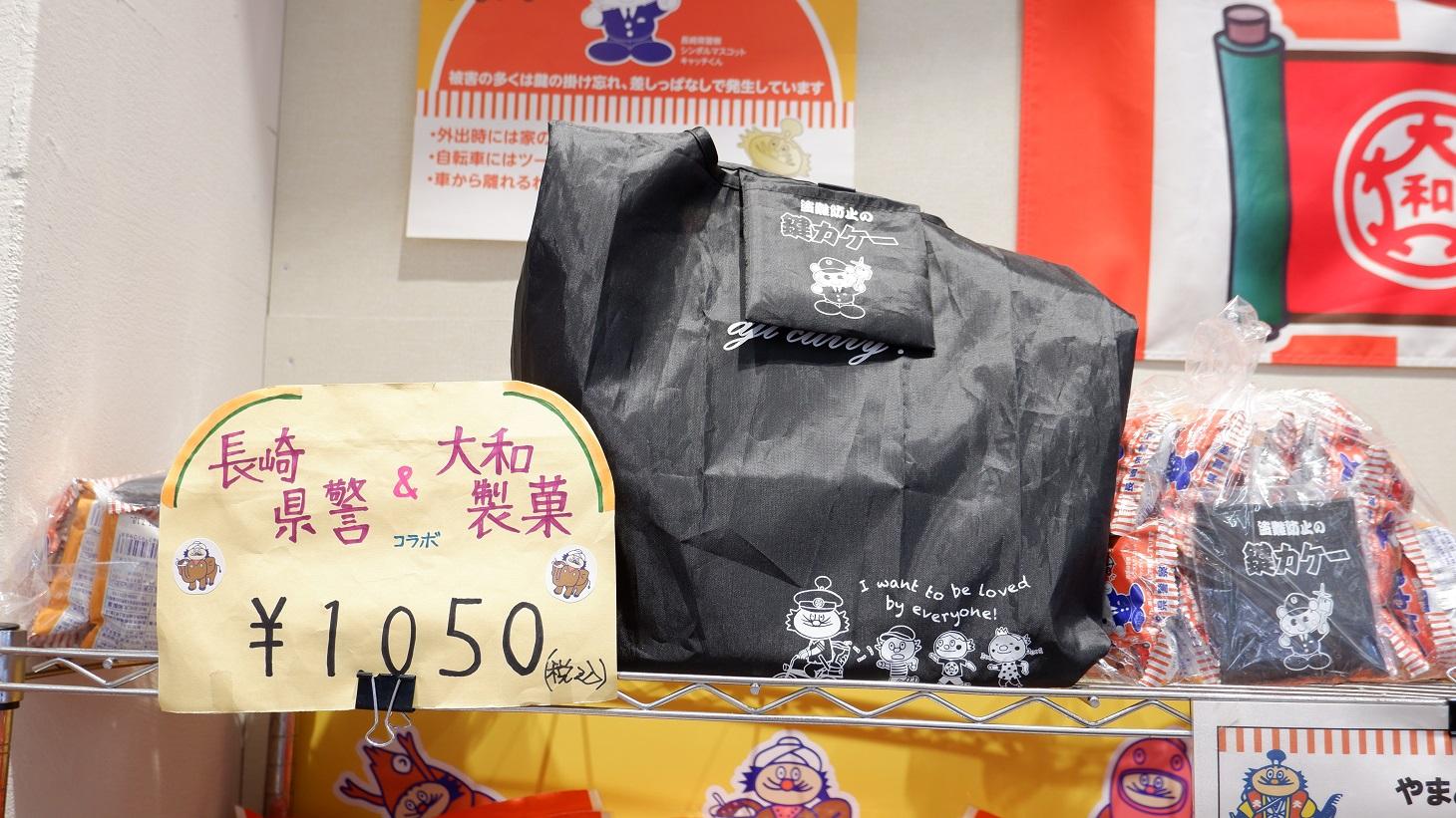 大和製菓 長崎県警コラボ商品