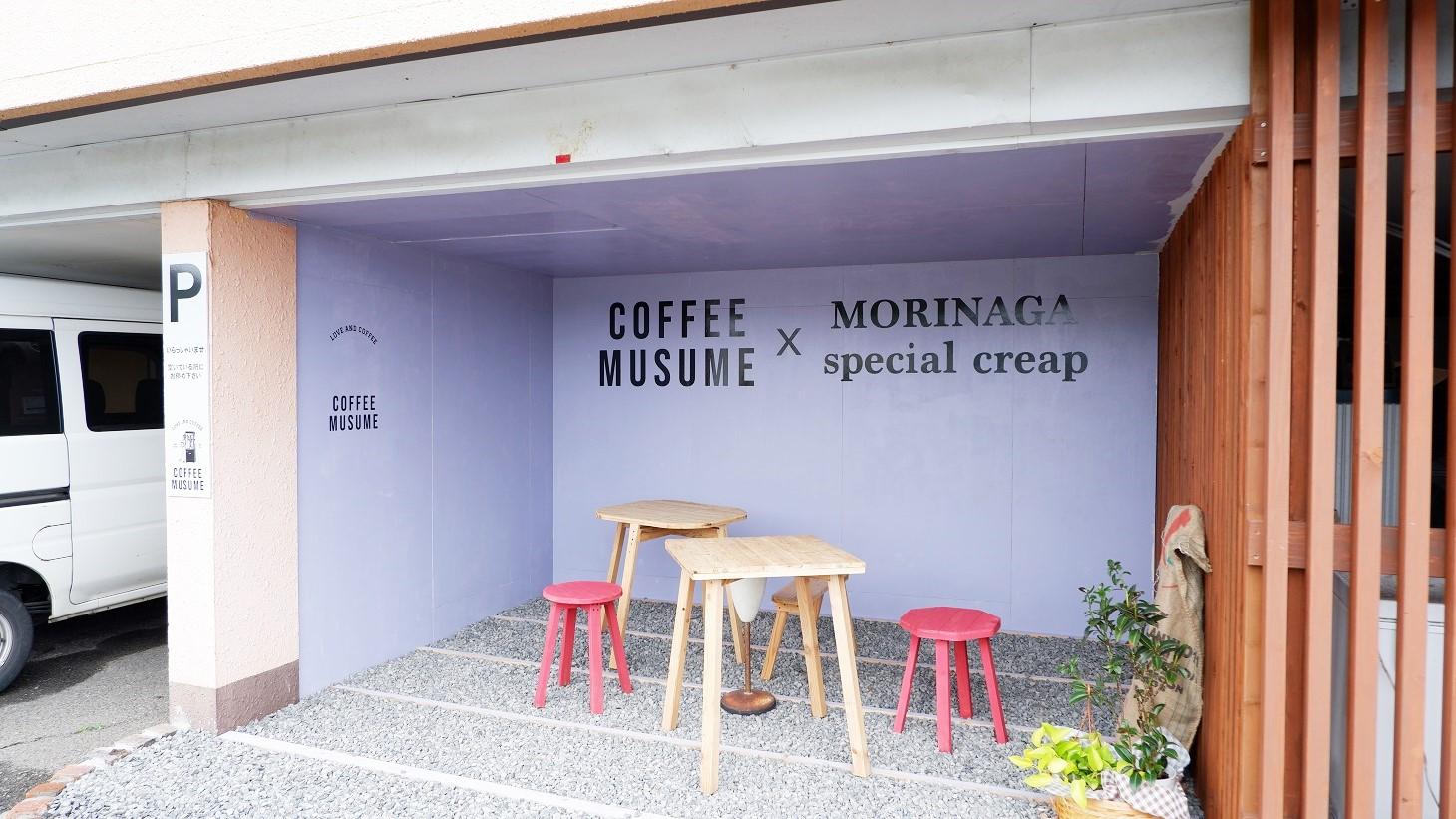 COFFEEMUSUME 波佐見