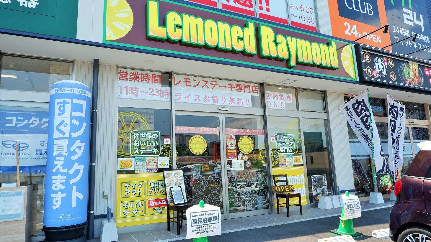 レモンドレイモンド大塔店 佐世保名物 レモンステーキ
