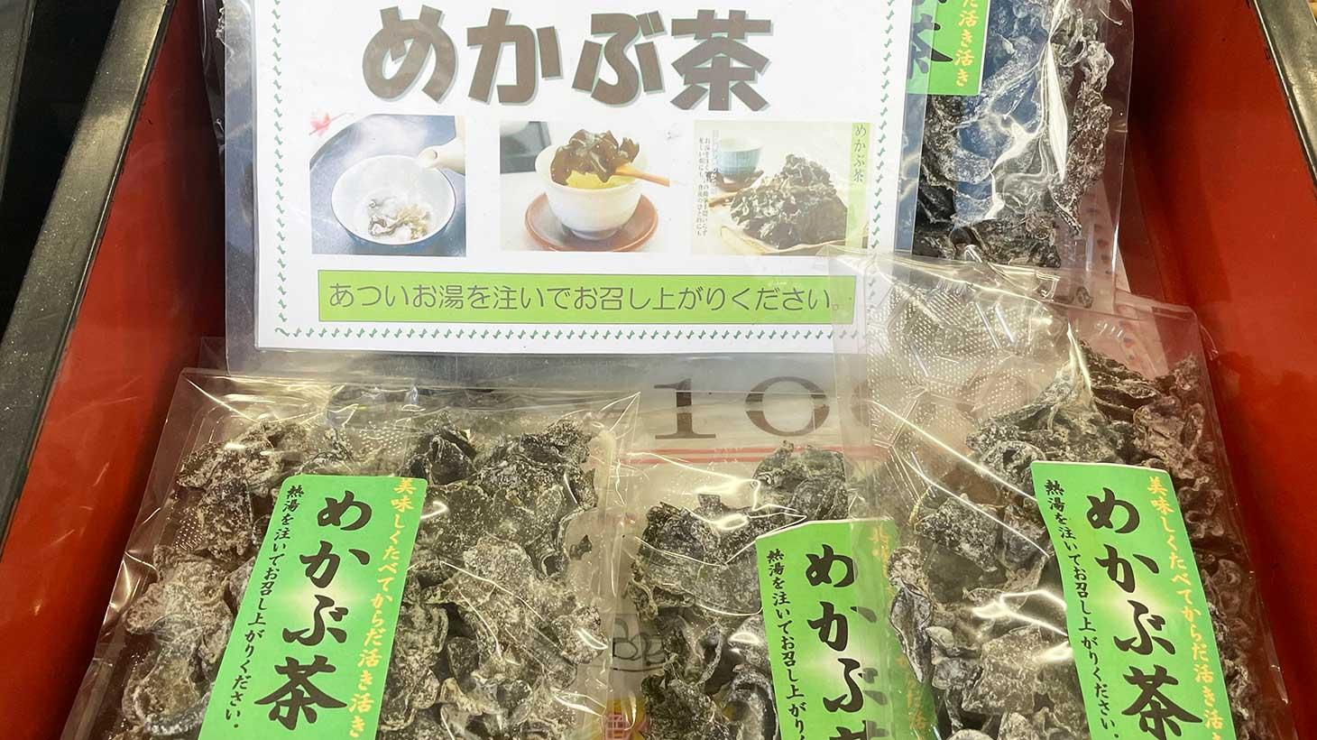 佐世保の大洋物産のめかぶ茶