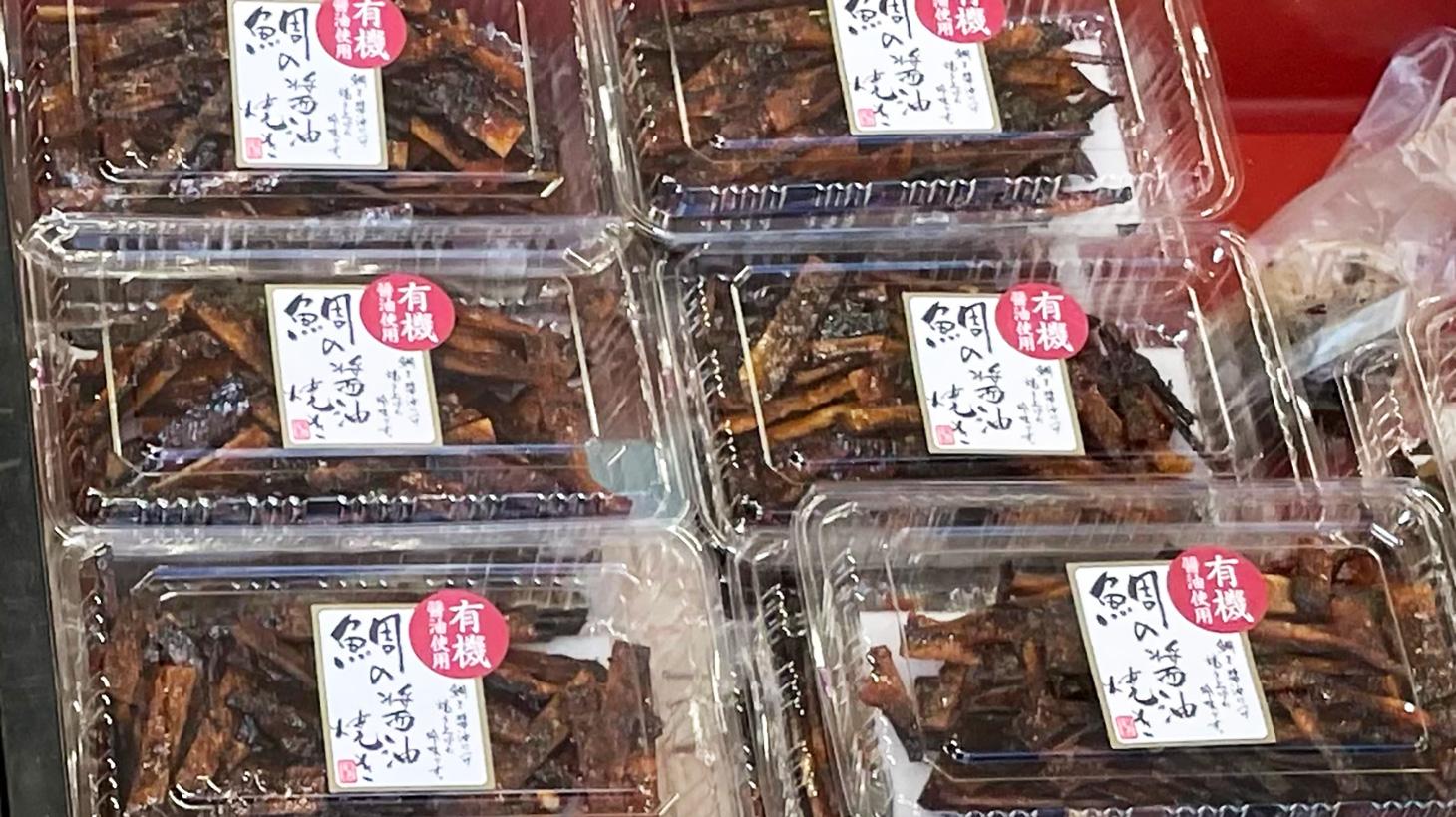 佐世保の大洋物産の鯛の醤油焼き