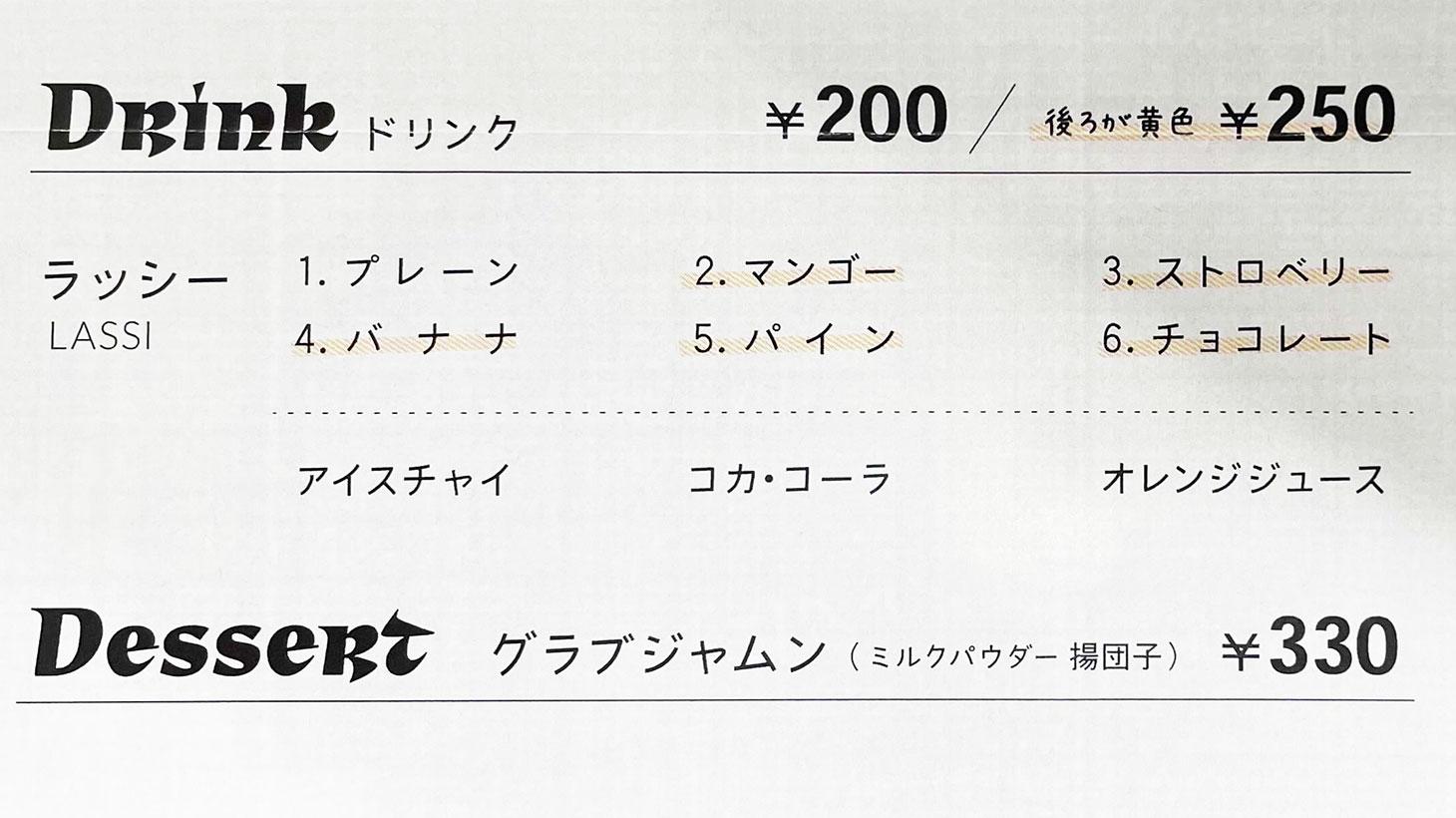 TANDOORI NIPPONドリンク・デザートメニュー