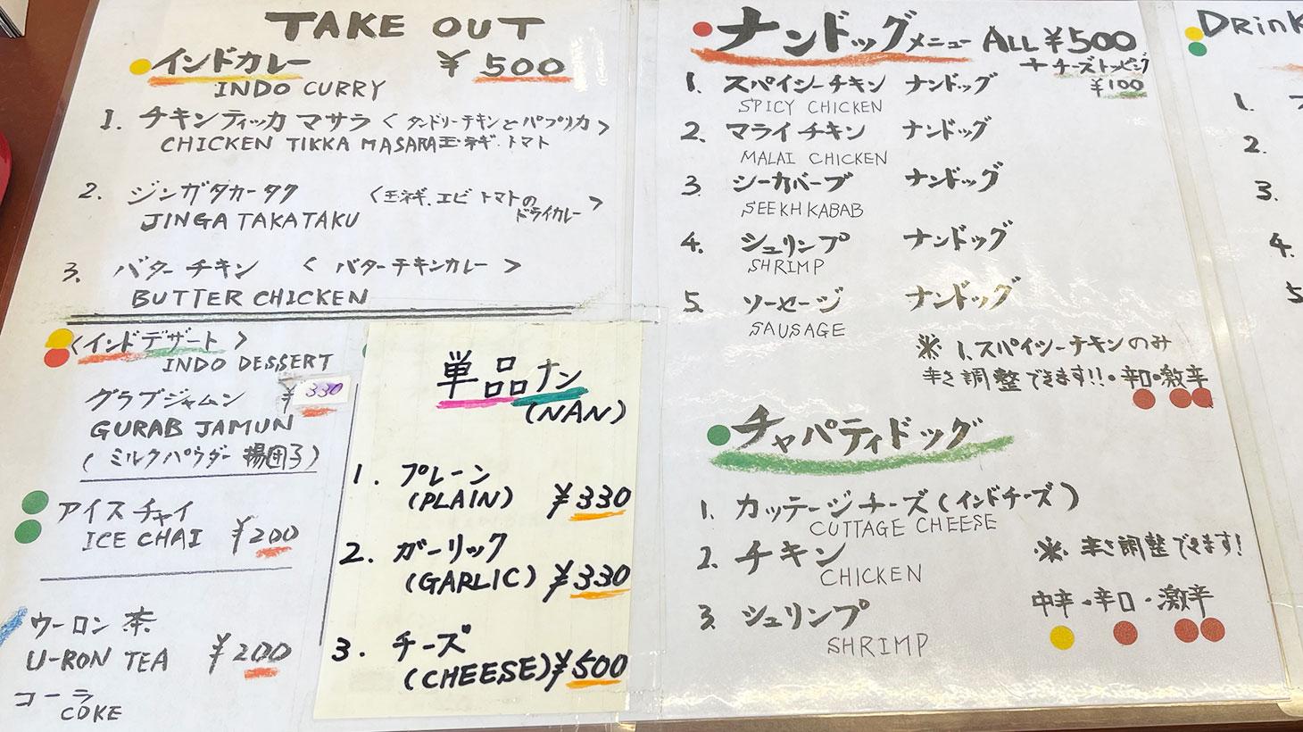 TANDOORI NIPPONフード・テイクアウトメニュー