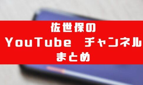 youtubeチャンネルまとめアイキャッチ