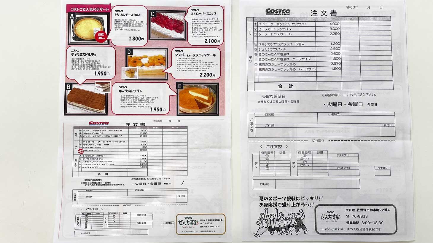 だんち菜彩のコストコ商品注文書