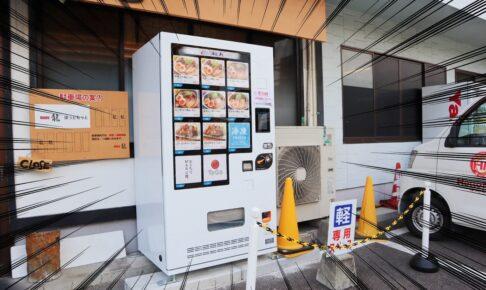 らーめんMARU龍 ラーメン自販機