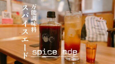 spice ade